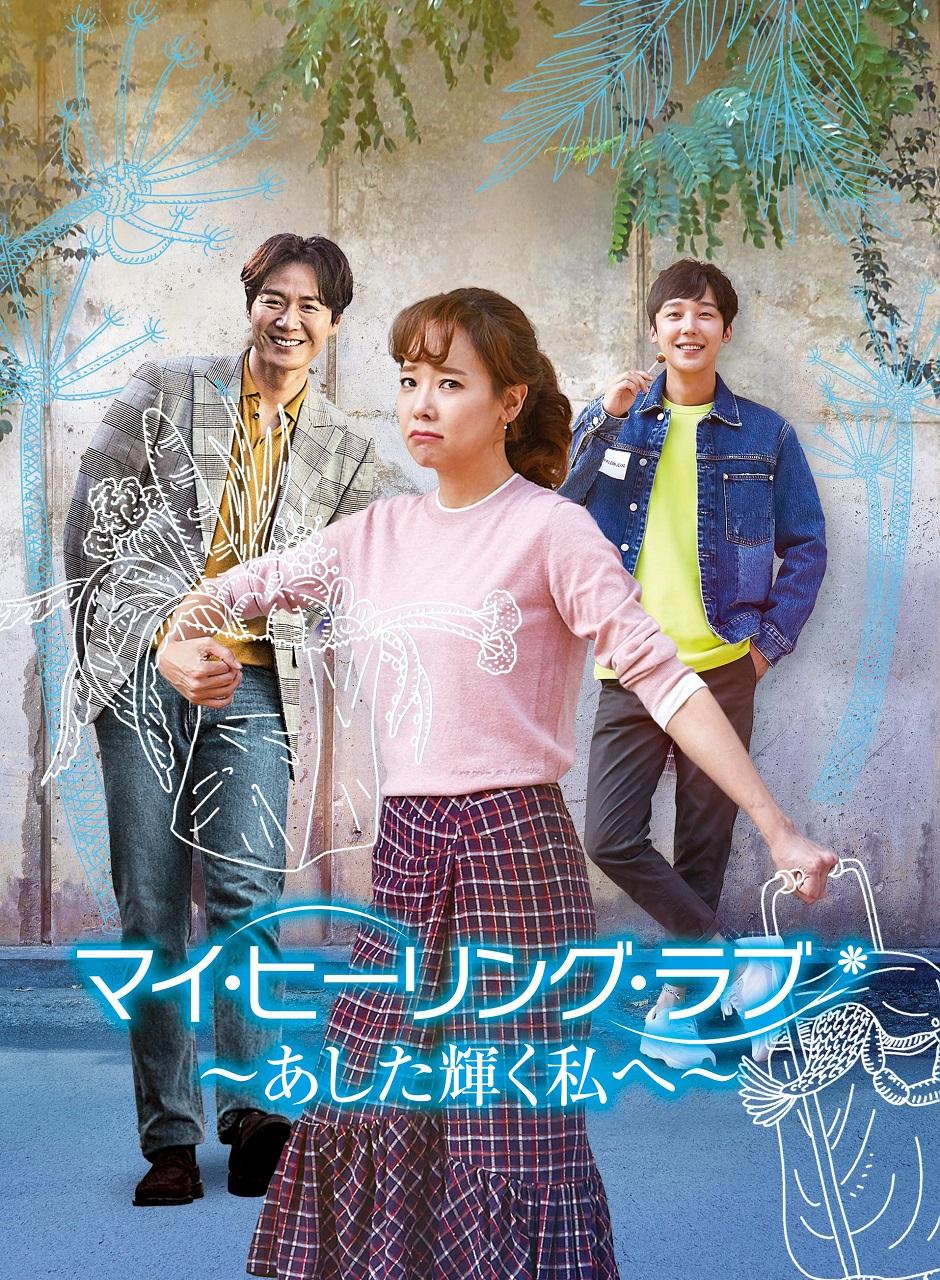 韓流ドラマにはまって数年経ちますが、今おススメしたいのは『マイ・ヒーリング・ラブ ~あした輝く私へ~』です。皆さんもぜひ観てみてください❤ 「マイ・ヒーリング・ラブ~あした輝く私へ~」 (C)2018-19MBC 発売元:アクロス/松竹/ひかりTV/GYAO 販売元:松竹 DVD-BOX大好評発売&レンタル中 価格¥BOX1\13,500(税抜)、BOX2~5\12,000(税別) ただいまBS日テレで絶賛放送中! 毎週 月~金 16時~17時
