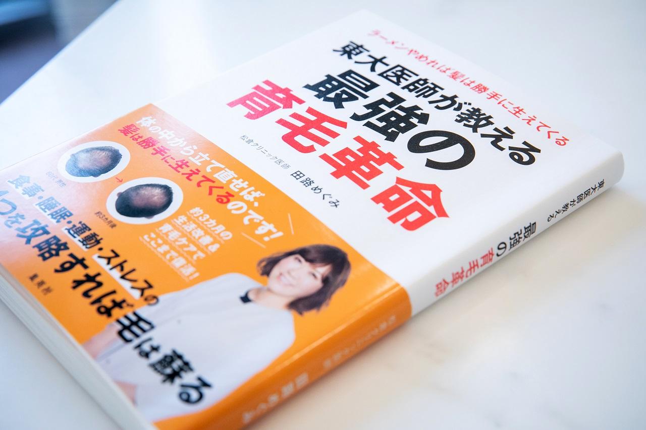2019年7月に出版された著書『東大医師が教える最強の育毛革命』。