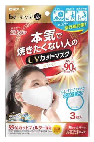 花粉(約30μm)99%カットフィルター採用。ビースタイル UVカットマスク ホワイト 3枚入 (白元アース