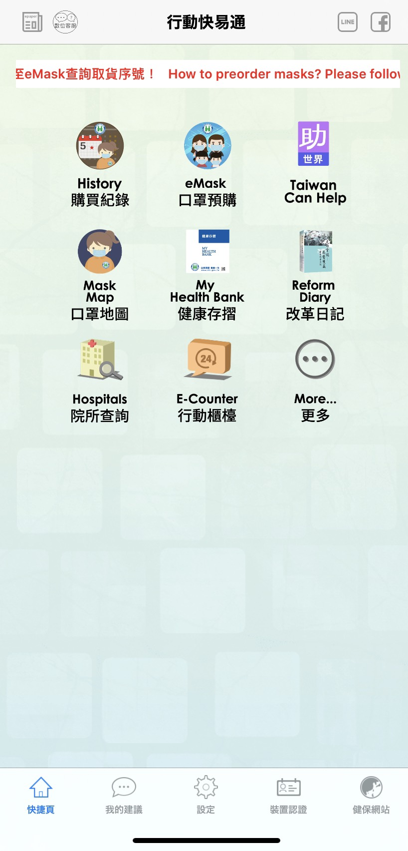 マスクをはじめ、台湾オリジナルのアプリさまざま。