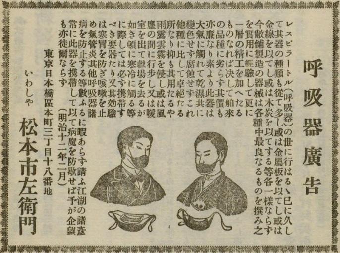 明治12年(1879)に発売されたマスクの広告『文明開化 2 広告篇』より。大正14年(1925)発行 国立国会図書館所蔵